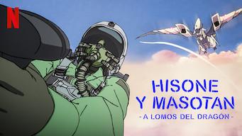Hisone y Masotan: A lomos del dragón (2018)